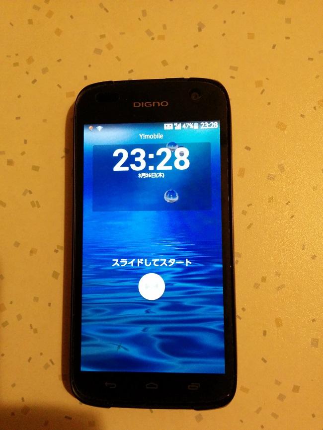 Y!mobile(ワイモバイル)の「DIGNO(ディグノ) T 302KC」を購入しました!