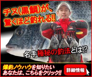 チヌ釣り名人、山崎庄一のチヌ(黒鯛)フカセ釣り必釣法