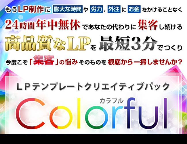 LPテンプレートをメルマガ1通目でプレゼント!ランディングページ作成ツール!LPテンプレートクリエイティブパック「Colorful(カラフル)」