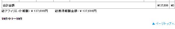 5月のインフォトップのアフィリエイト報酬は¥137,699円です。