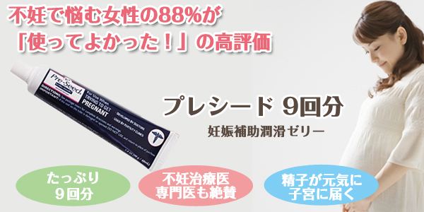 妊娠確立を高める妊娠補助潤滑剤プレシード