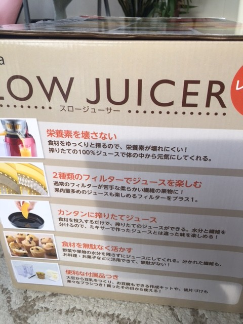 「毎日おいしい生搾りジュース」を飲みたいのでSIROCA siroca スロージューサー SSJ-110を注文!