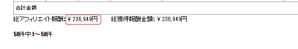 9月のインフォトップのアフィリエイト報酬は¥236,949円です。