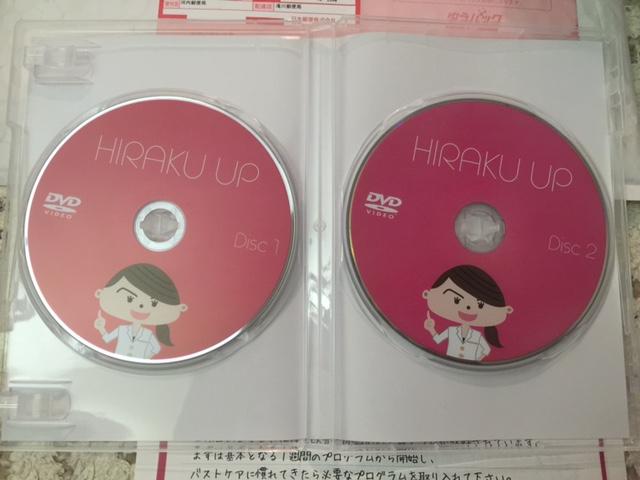 ◆最新作◆皮絡リンパでバストアップ「HIRAKU UP」のDVDが届きました(^^♪