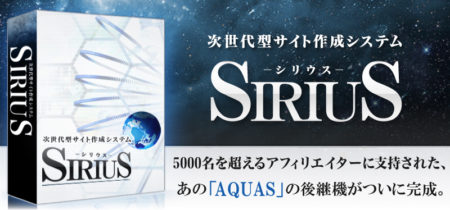 ホームページ作成ソフトをお探しなら【上位版】次世代型サイト作成システム「SIRIUS」を使ってみて下さい。レビュー報酬7000円