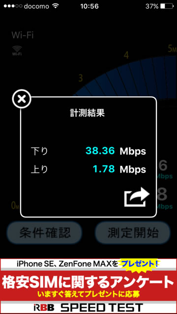 新機種「Speed Wi-Fi NEXT W03」で測定してみました。