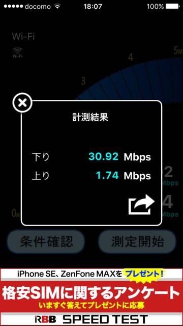 「Speed Wi-Fi NEXT W03」に機種変更して本当に良かったです。