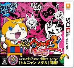ニンテンドー3DS専用ソフト『妖怪ウォッチ3 スシ/テンプラ』】 .