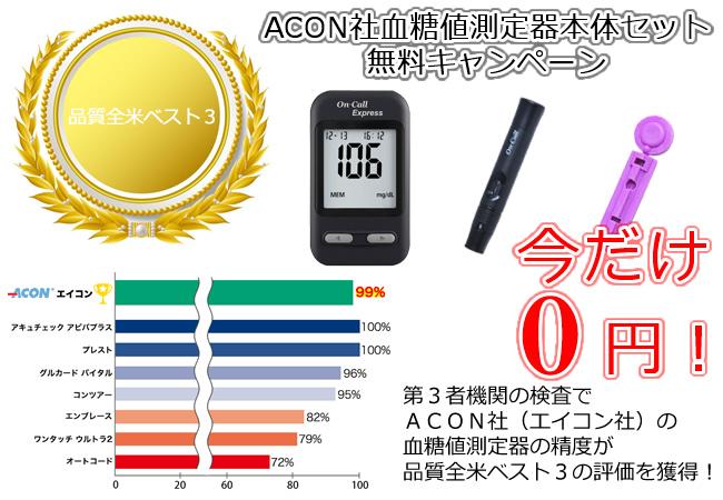 現在「血糖値測定器本体無料キャンペーン」実施中です!血糖値を毎日正確に測ると言う事は、糖尿病患者にとっても、病気の予後を左右する大切な自己管理の基本になります。