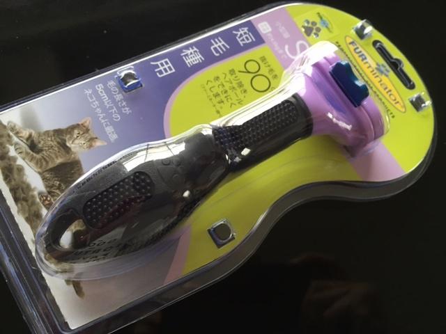 ファーミネーター 小型猫 S 短毛種用を購入して使用してみました!レビュー・評価