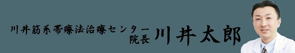 腰痛解消!「神の手」を持つ15人でも紹介された「川井筋系帯療法治療センター総院長 川井太郎(かわい・たろう)先生」