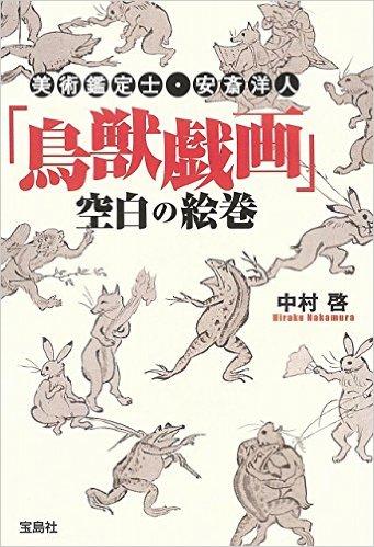最近買った「美術鑑定士・安斎洋人 「鳥獣戯画」空白の絵巻 (宝島社文庫 『このミス』大賞シリーズ)」にびっくりです!