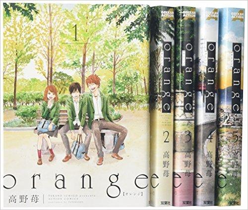 購入して良かった本「orange」のおかげで友達や彼と今は気兼ねなく色々な話ができるようになりました。