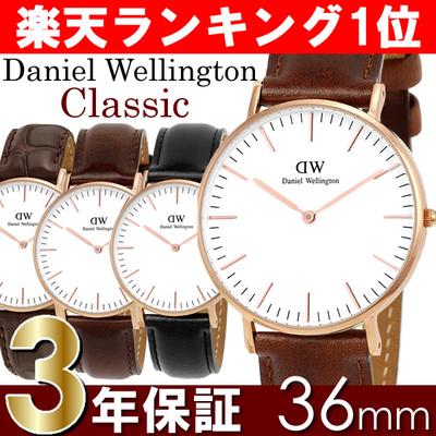初めてネットで仕事用に腕時計購入。ダニエルウェリントン Daniel Wellington 腕時計