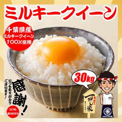 千葉県産ミルキークイーンって美味しい!