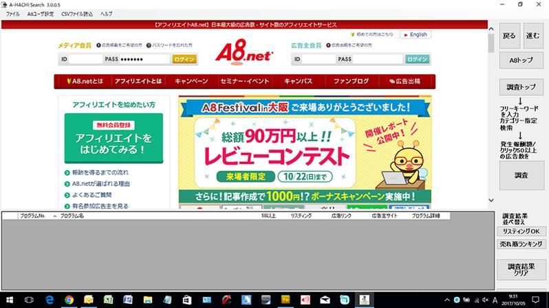 自動販売機みたいに毎月3万円の報酬!!その方法は「売れる商品」を発掘して紹介することです。