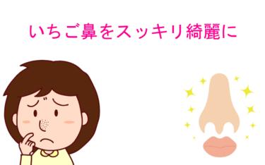 黒いブツブツ「いちご鼻」の原因と改善方法は?