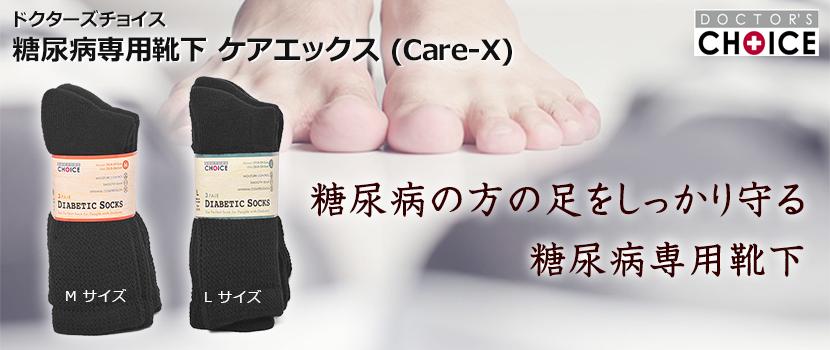 糖尿病の人のフットケアの重要性とは?糖尿病の人向けの靴下の選び方やおすすめはコチラ!